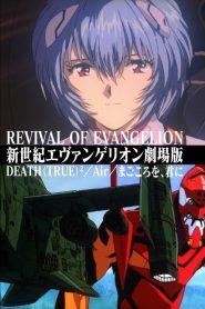 จุดจบอีวานเกเลียนที่แท้จริง Revival of Evangelion (1998)