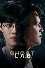 ฉีกกฎทดลองผี Ghost Lab (2021)