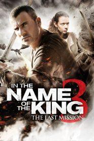 ศึกนักรบกองพันปีศาจ 3 In the Name of the King III (2013)