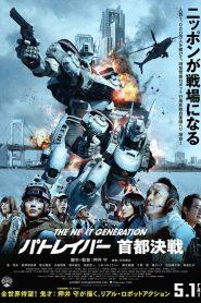 แพทเลเบอร์ หน่วยตำรวจหุ่นยนต์มือปราบ The Next Generation Patlabor: Tokyo War (2015)