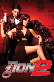 ดอน นักฆ่าหน้าหยก 2 Don 2 (2011)