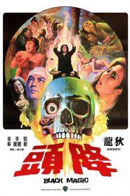 คาถา Black Magic (1975)