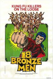 18 ยอดมนุษย์ทองคำ The 18 Bronzemen (1976)
