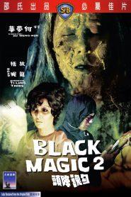 คาถา ภาค 2 Black Magic 2 (1976)