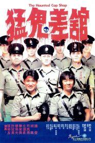 ปราบผีมีเขี้ยวต้องเสียวหน่อย The Haunted Cop Shop (1987)