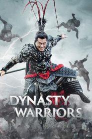 ไดนาสตี้วอริเออร์: มหาสงครามขุนศึกสามก๊ก Dynasty Warriors (2021)