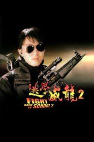 คนเล็กนักเรียนโต 2 Fight Back to School 2 (1992)