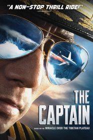 เดอะ กัปตัน เหินฟ้าฝ่านรก The Captain (2019)