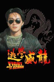 คนเล็กนักเรียนโต Fight Back to School (1991)