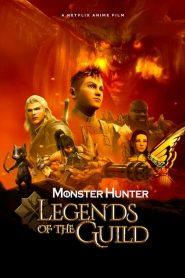 มอนสเตอร์ ฮันเตอร์: ตำนานสมาคมนักล่า Monster Hunter: Legends of the Guild (2021)
